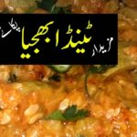 Pin On Food And Drink – Recipes Urdu University