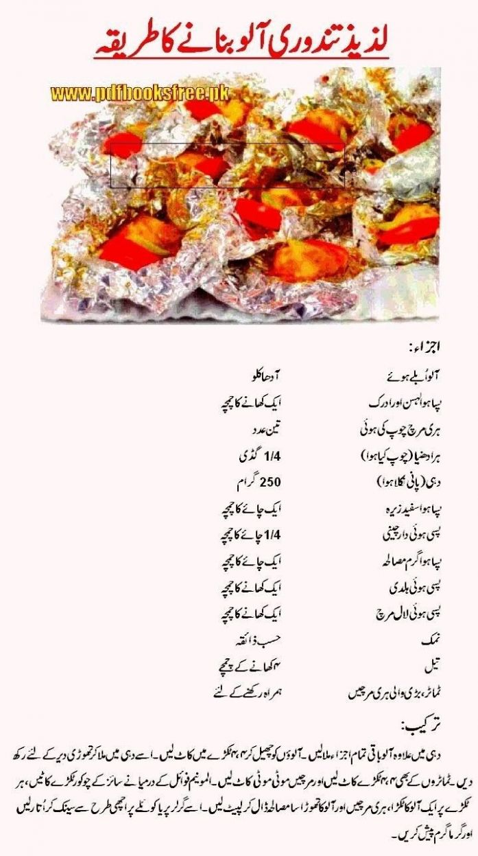 Pin on Morning images - Recipes Of Potato In Urdu