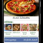 Pizza Burger Recipes In Tamil For Android – APK Download – Pizza Recipes In Tamil