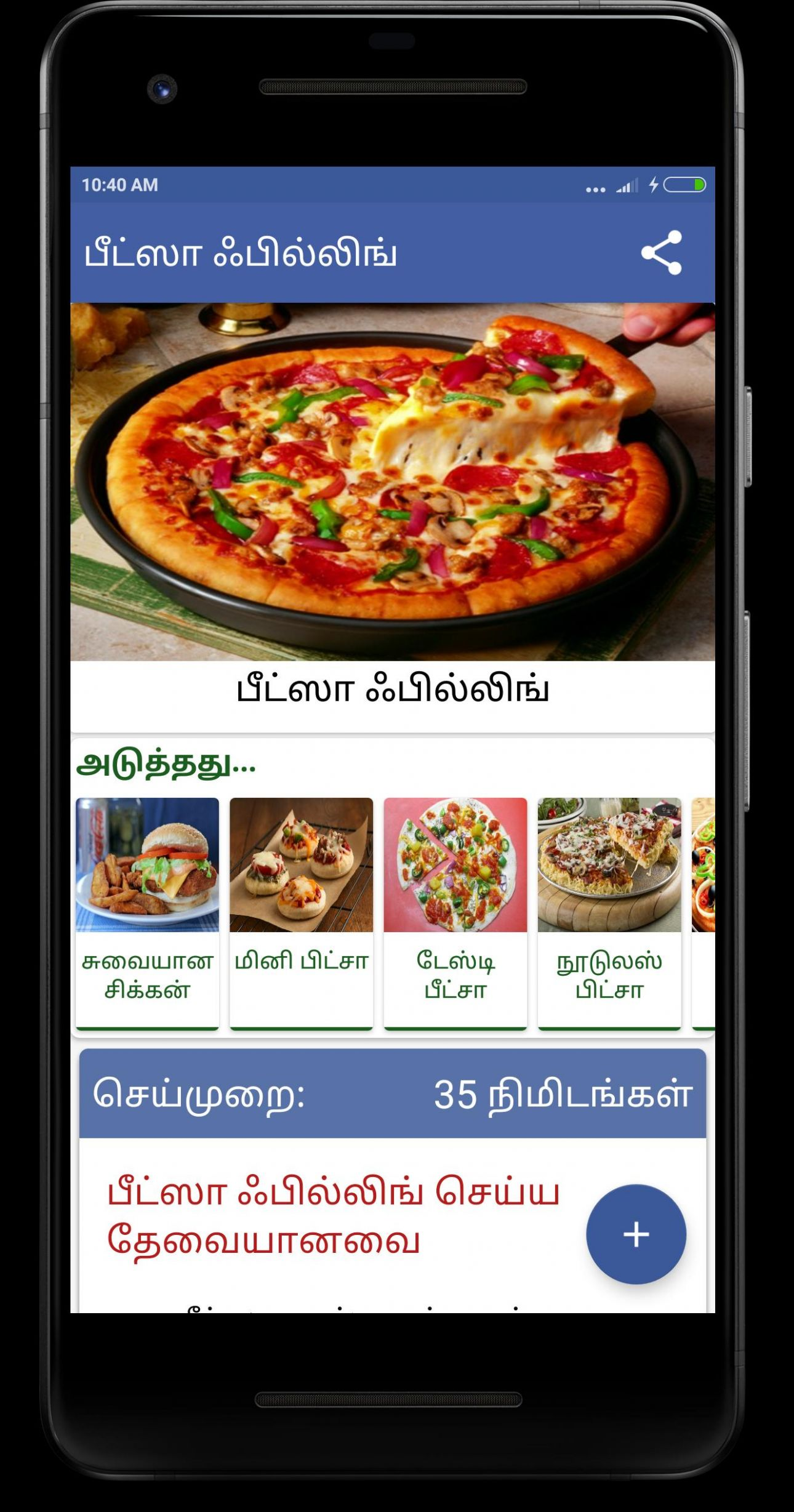 Pizza Burger Recipes in Tamil for Android - APK Download