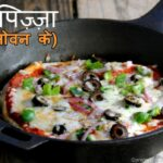 Pizza Recipe On Pan Or Tawa | No Oven – No Yeast Pizza Recipe | Hindi  Recipes | Pizza Without Oven – Pizza Recipes Video In Hindi
