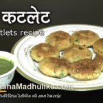 Poha Cutlet Recipe – Potato Recipes In Marathi