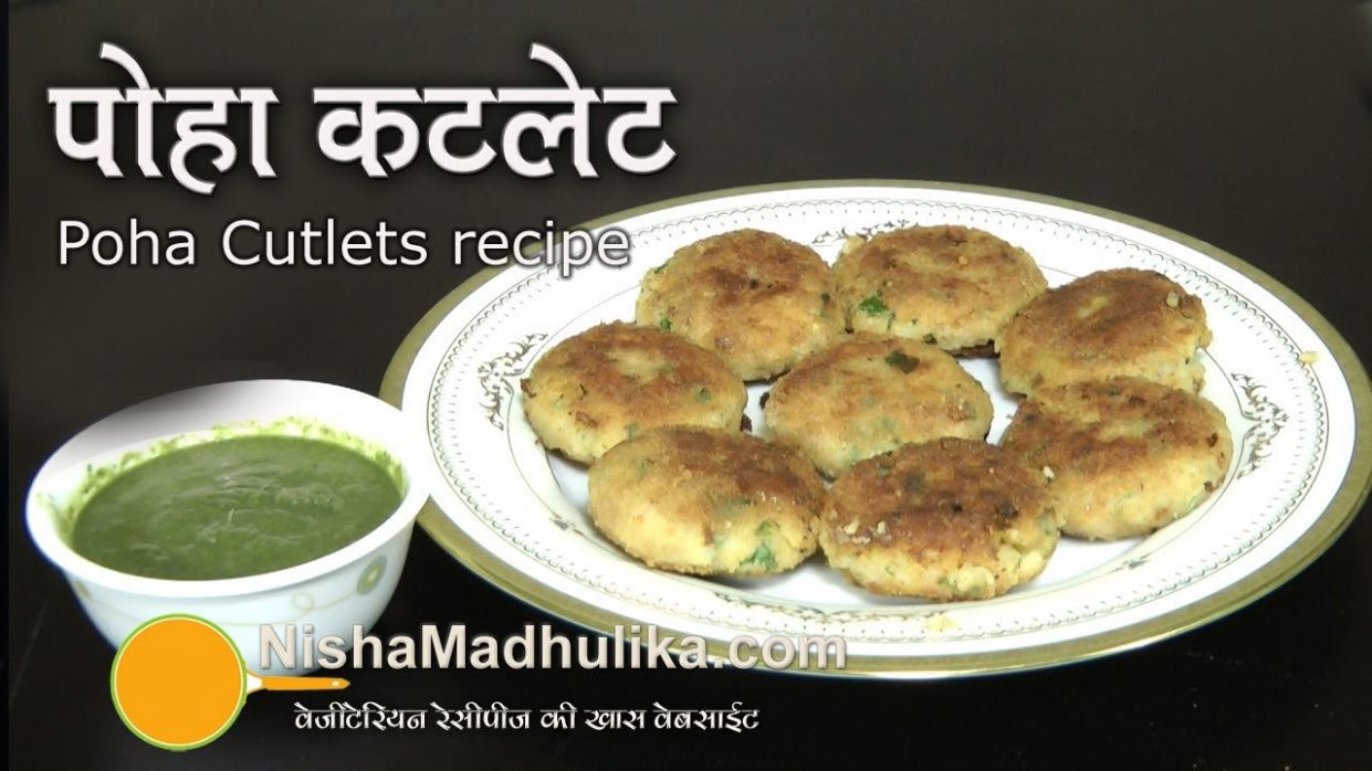 Poha Cutlet Recipe - Potato Recipes In Marathi