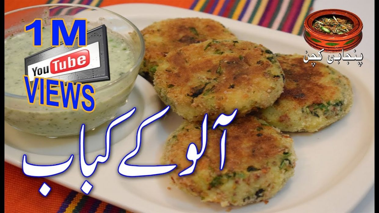 Potato Cutlets, Aloo Ke Kabab, Aloo Ki Tikkiya, مزیدار آلو کے کباب Best  Recipe (Punjabi Kitchen) - Urdu Recipes Aloo Kabab