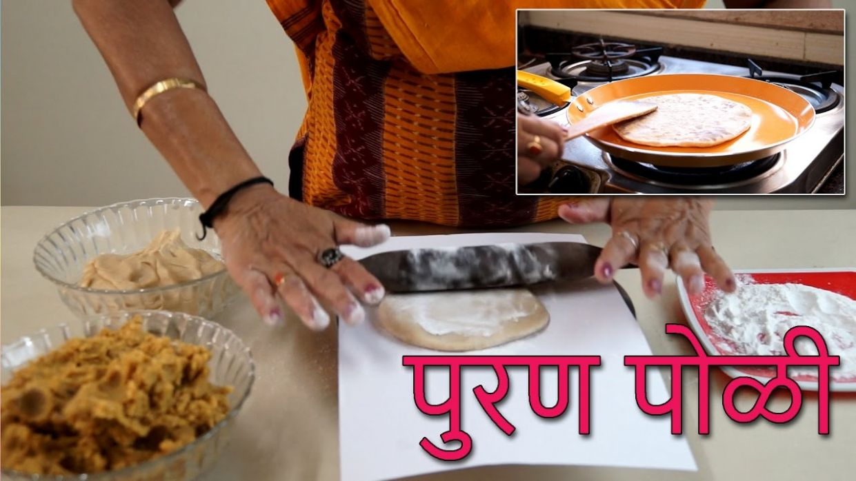 Puran Poli Recipe in Marathi | पुरण पोळी | Holi Special Recipe Puran Poli  Easy Recipe | Marathi Food - Cooking Recipes Marathi