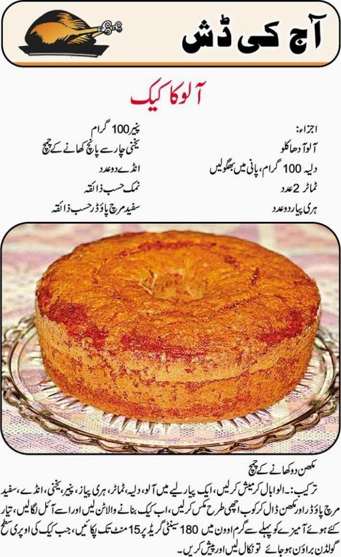 rainbow cake in urdu recipe | Cooking recipes, Recipes, Urdu recipe - Recipes Cake In Urdu