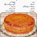 Rainbow Cake In Urdu Recipe | Cooking Recipes, Recipes, Urdu Recipe – Urdu Recipes Ramadan