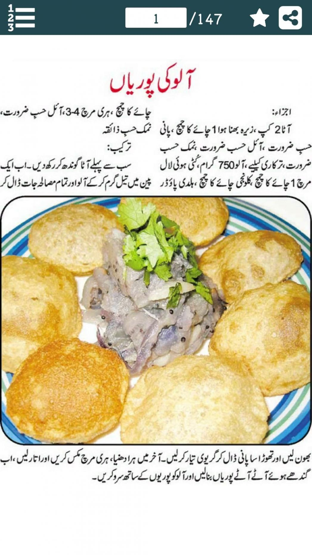 Ramadan Recipes in Urdu for Android - APK Download - Urdu Recipes Ramadan