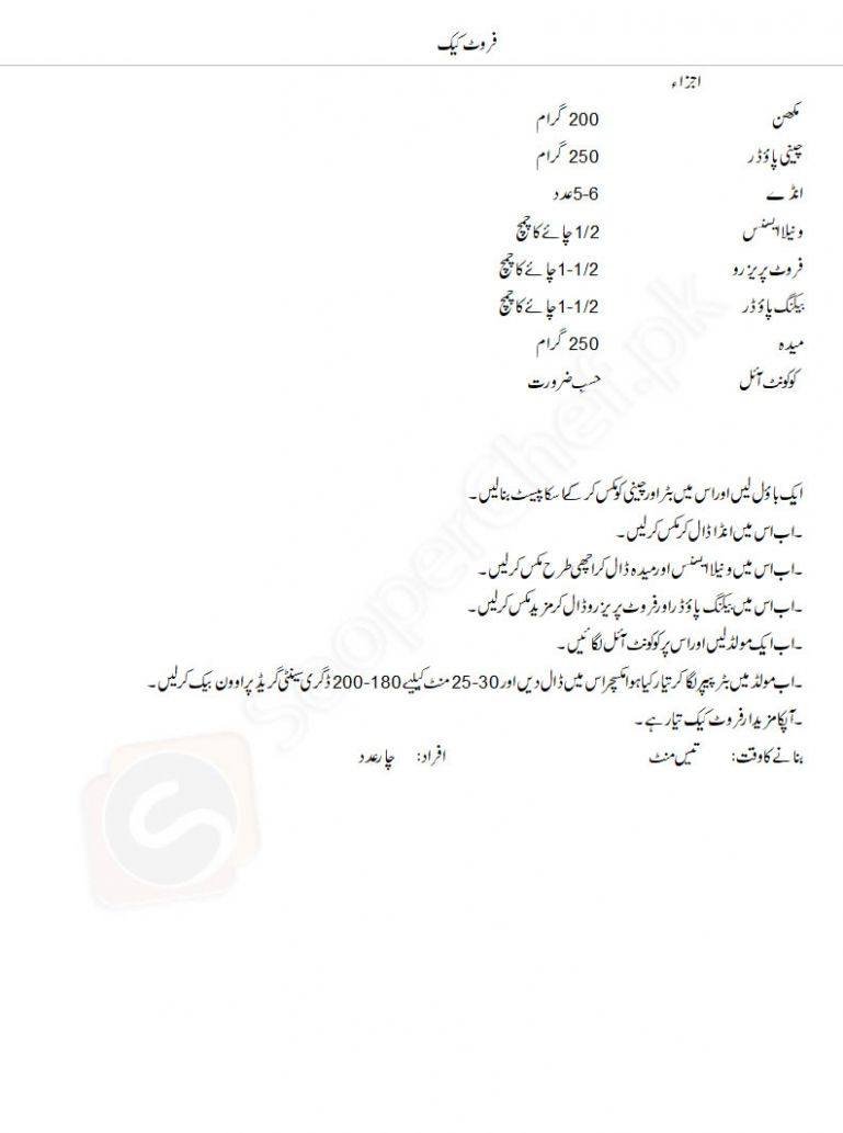 Recipe Of Cake Without Oven In Urdu - Resepi Bergambar - Recipes In Urdu Cake Without Oven