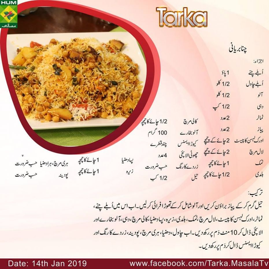 Recipe (With images) | Spice recipes, Cooking recipes in urdu ..