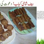 Shami Kabab|Beef Shami Kabab Recipe|Beef Shami Kebab's Mummy's Way Easy &  Simple|شامی کباب|Pakistani – Recipes In Urdu Youtube