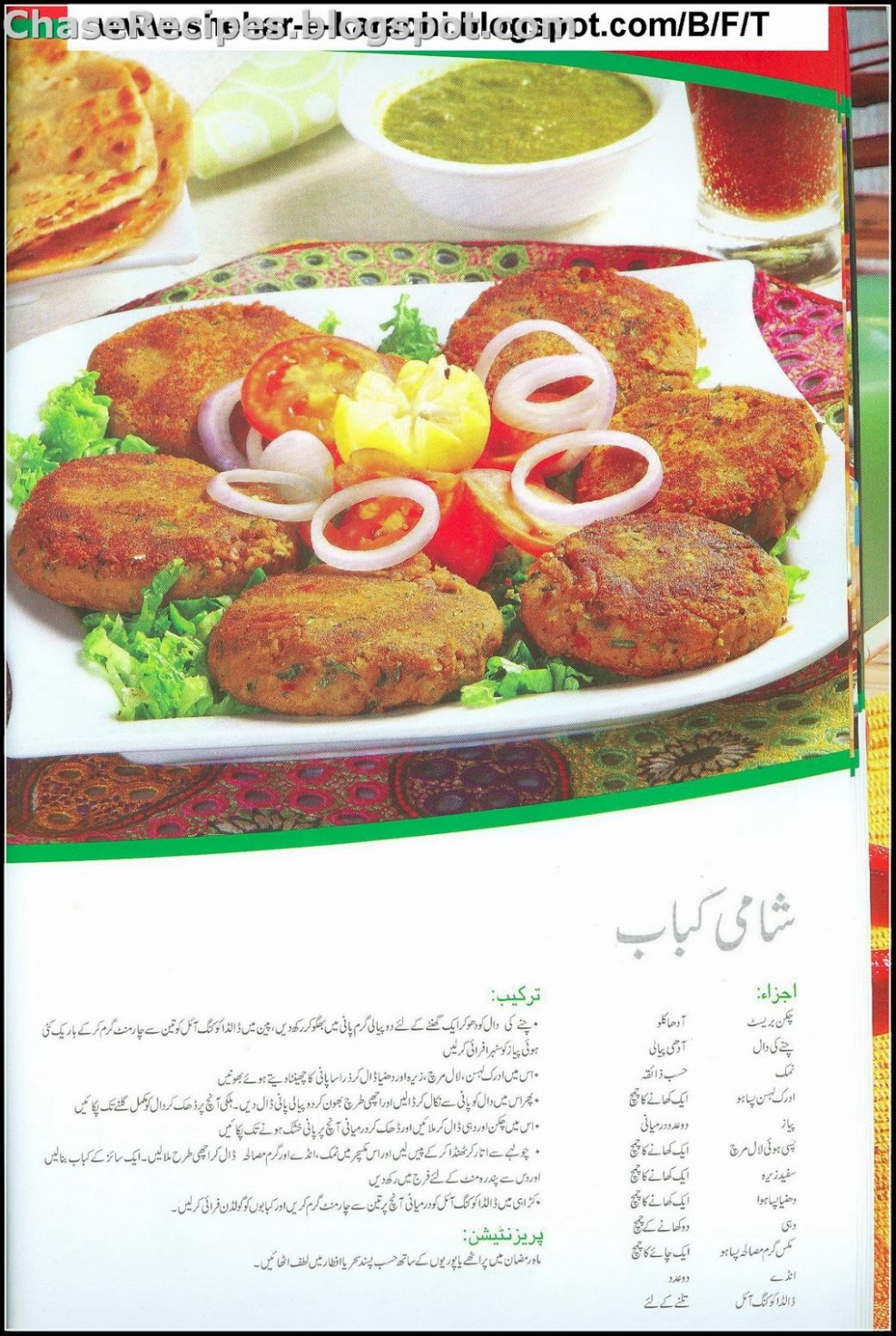 Shami Kabab Urdu Recipe - Get Online - Chase Recipes - Beef Recipes By Chef Zakir In Urdu
