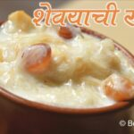 शेवयाची खीर / SHEVAYEE KHEER MARATHI RECIPE AUTHENTIC MAHARASHTRIAN FOOD  RECIPE