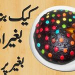 Simplest Sponge Cake Recipe Of The Year Without Oven In Urdu – YouTube – Recipes In Urdu Cake Without Oven