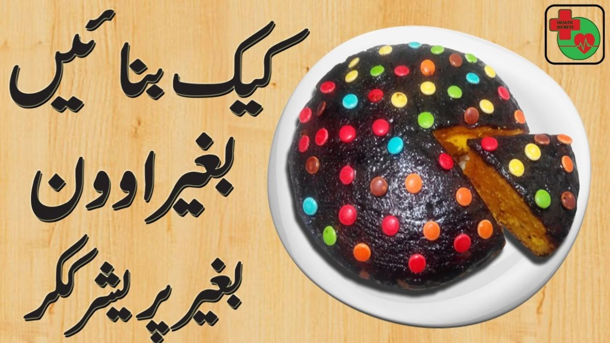 Simplest Sponge Cake Recipe Of The Year Without Oven in Urdu - YouTube - Recipes In Urdu Cake Without Oven