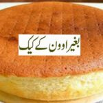 Simplest Sponge Cake Recipe /Without Oven Cake Recipe/cake On Frypain  Without Oven – Recipes In Urdu Cake Without Oven