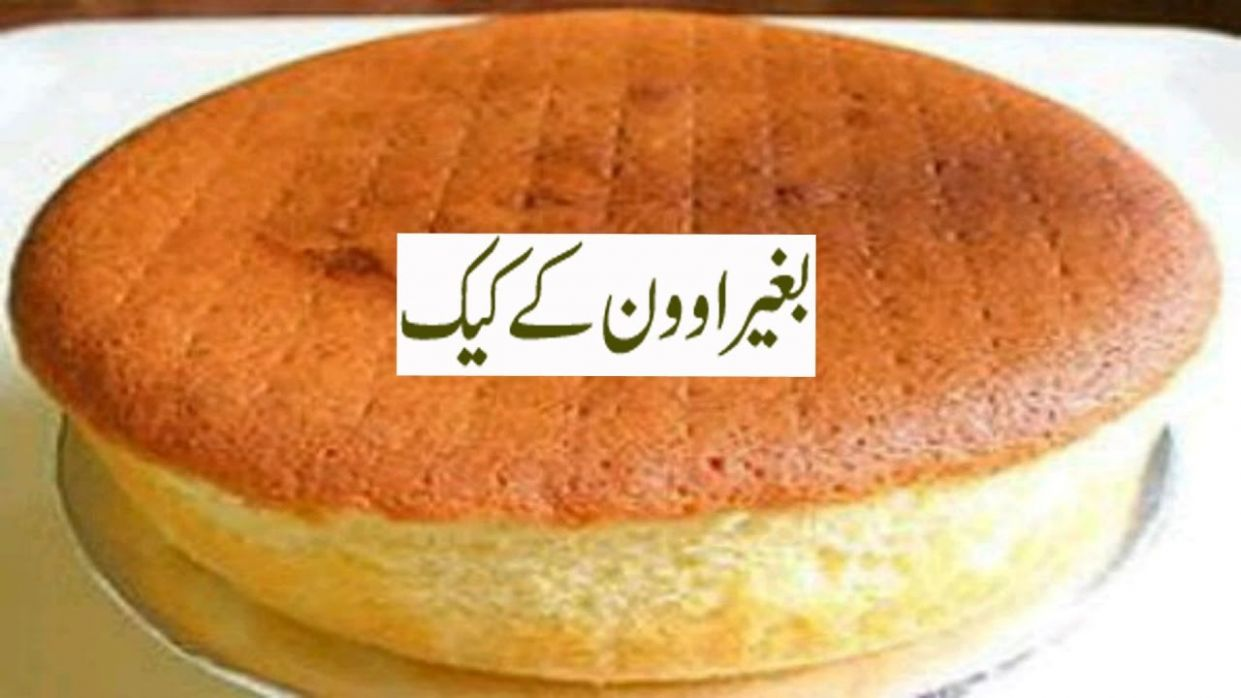 Simplest Sponge Cake Recipe /Without Oven Cake Recipe/cake on frypain  without oven - Recipes In Urdu Cake Without Oven