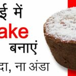 Snacks – Page 12 – Best Website – Recipes Cake In Hindi