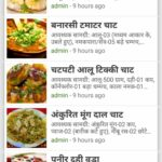 Street Food Recipes In Hindi For Android – APK Download – Food Recipes Hindi