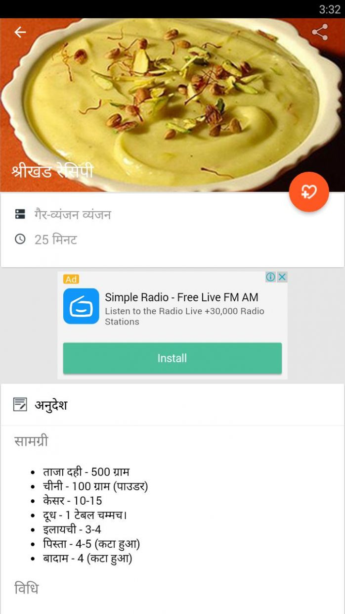 Summer Indian Recipes Hindi for Android - APK Download - Summer Recipes In Hindi