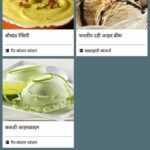 Summer Indian Recipes Hindi For Android – APK Download – Summer Recipes Indian In Hindi