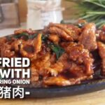Super Easy Chinese Stir Fry Pork W/ Ginger & Spring Onion Recipe 姜葱猪肉  Chinese Pork Recipe – Recipes Pork Fillet Stir Fry