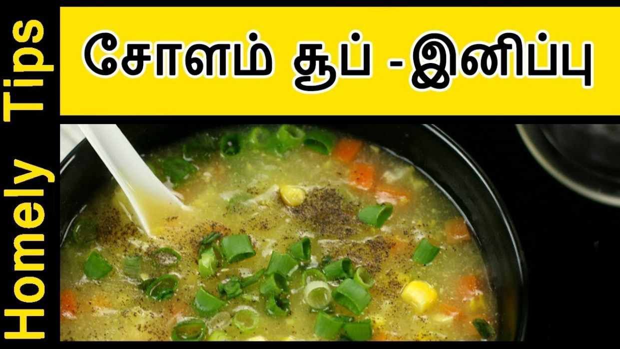 sweet corn soup in Tamil | sweet corn and vegetable soup recipe in Tamil |  Soup Recipes in Tamil - Soup Recipes In Tamil