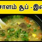 Sweet Corn Soup In Tamil | Sweet Corn And Vegetable Soup Recipe In Tamil |  Soup Recipes In Tamil – Soup Recipes Tamil