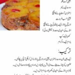 Sweet Dish Recipes Urdu For Android – APK Download – Recipes Urdu Sweet Dishes
