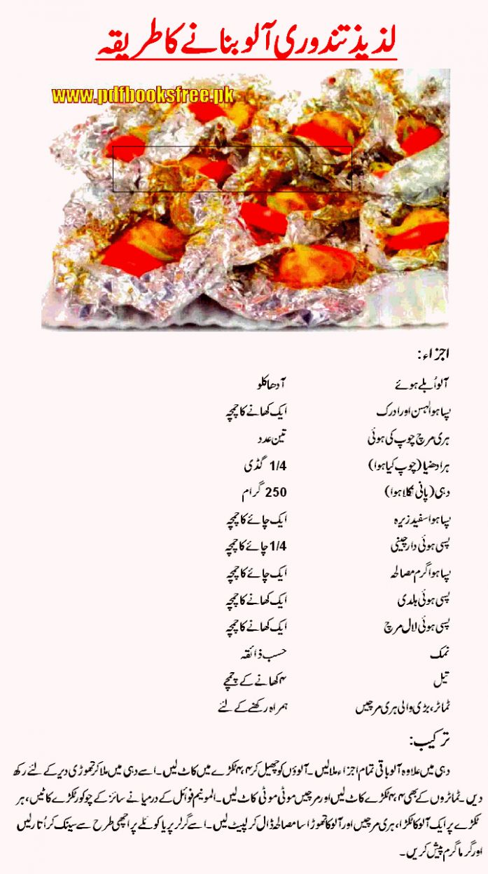 Tandoori Aloo Recipe in Urdu and English - Urdu Recipes With Pictures