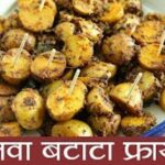 Tawa Aloo Fry | तवा बटाटा फ्राय | Tawa Aloo Fry Recipe In Marathi | Tawa  Batata Fry | Sonali Raut – Potato Recipes In Marathi