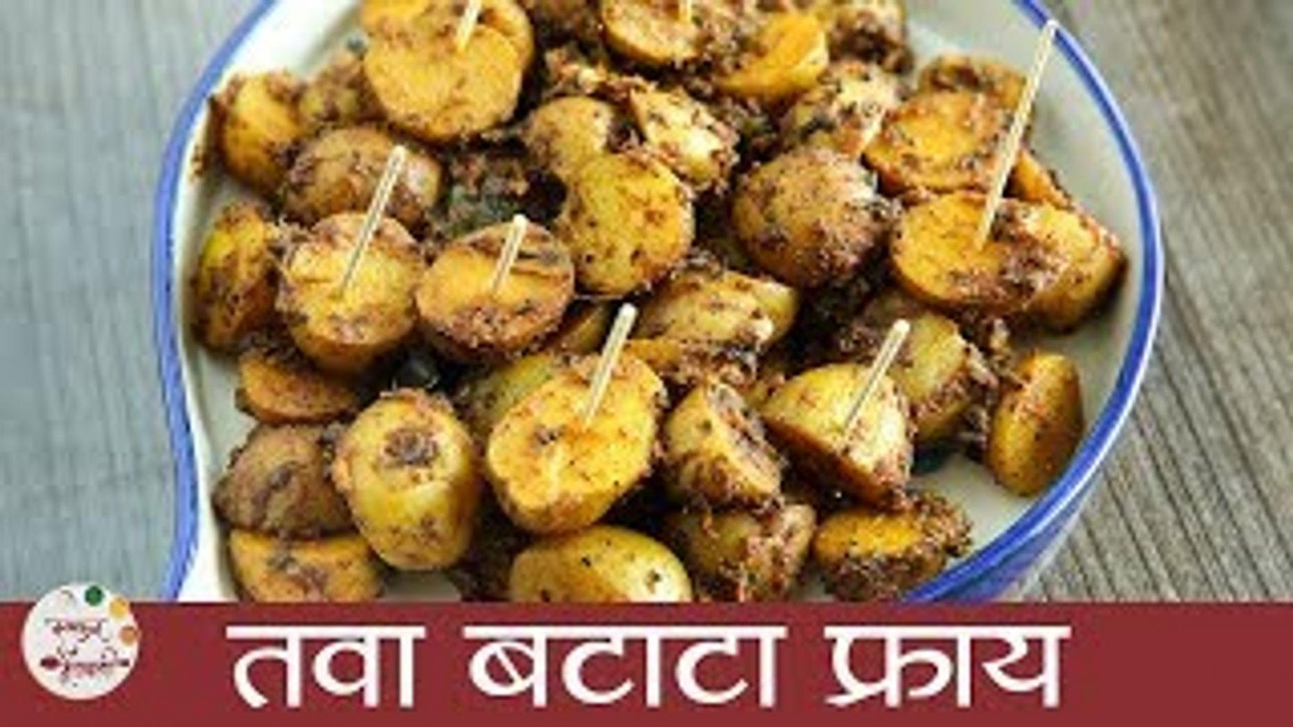 Tawa Aloo Fry | तवा बटाटा फ्राय | Tawa Aloo Fry Recipe in Marathi | Tawa  Batata Fry | Sonali Raut - Potato Recipes In Marathi