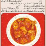 Tomato Chicken curry Urdu Recipe