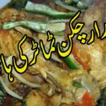 Tomato Chicken Recipe In Urdu – Easy Chicken Recipes – Pakistani Cooking  And Food – Pakistani Cooking Recipes Urdu Youtube