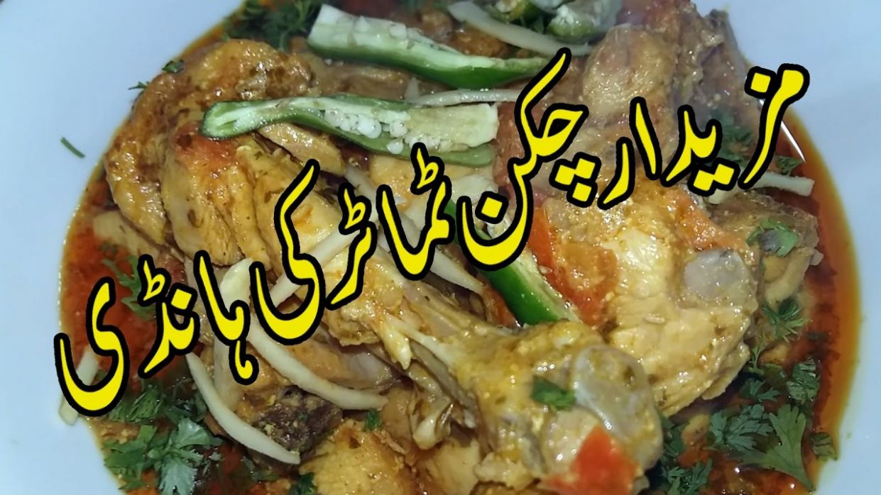 Tomato Chicken Recipe In Urdu - Easy Chicken Recipes - Pakistani Cooking  and Food - Pakistani Cooking Recipes Urdu Youtube