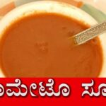 Tomato Soup In Kannada  Healthy And Tasty Homemade Tomato Soup By Triveni  Patil – Soup Recipes Kannada