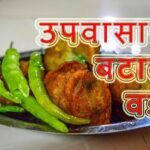Upvasacha Batata Vada | MAHARASHTRIAN RECIPES | MARATHI RECIPES – Potato Recipes In Marathi