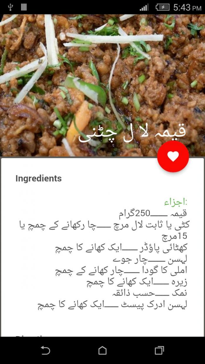 Urdu Eid Ul Adha Recipes for Android - APK Download