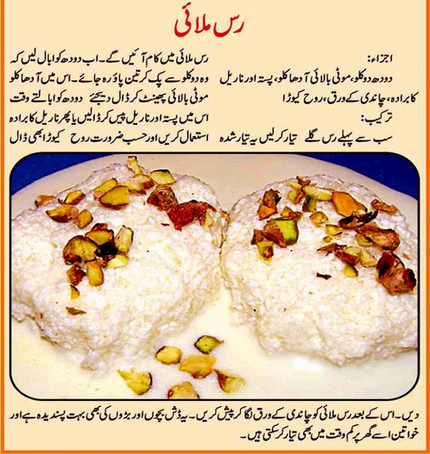 Urdu recipe sweet dish - Urdu Recipes With Pictures