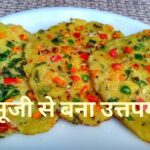 Uttapam Recipe In Hindi By Indian Food Made Easy, Rava Uttapam Recipe In  Hindi – Cooking Recipes Hindi Me