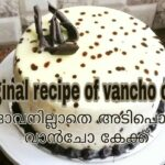 Vancho Cake In Sauce Pan / Vancho Cake Recipe In Malayalam / Without Oven  Vancho Cake Recipe – Cake Recipes Malayalam Video
