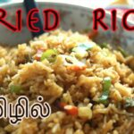 Vegetable Fried Rice – In Tamil – Quick And Simple – Rice Recipes In Tamil