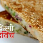 Vegetable Sandwich Recipe In Hindi | वेजिटेबल सैंडविच | Quick & Easy  Breakfast Recipes Ideas – Sandwich Recipes In Marathi Video